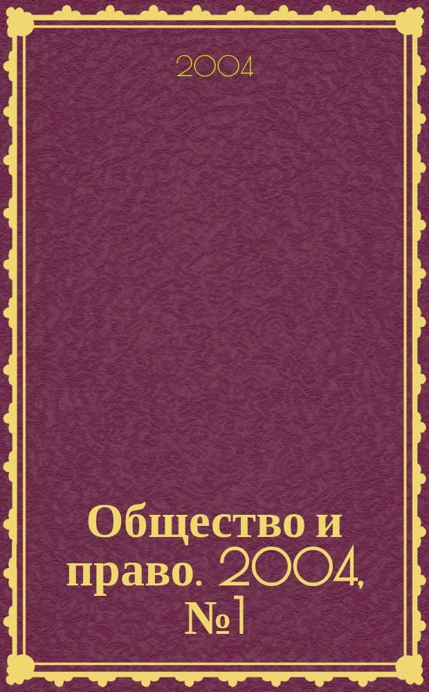 Общество и право. 2004, № 1 (3)