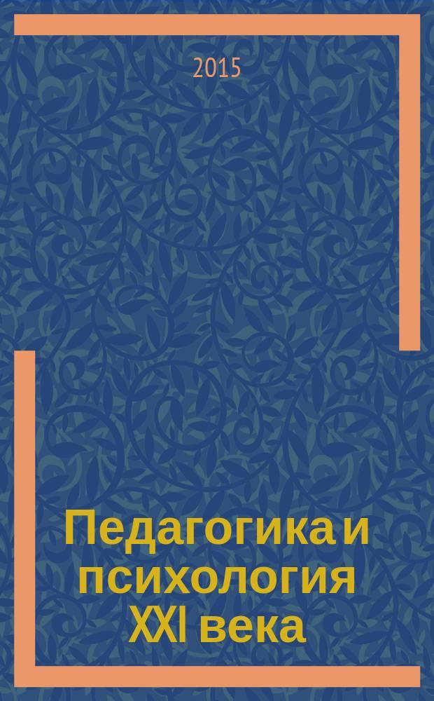 Педагогика и психология XXI века : материалы Международной научно-практической конференции