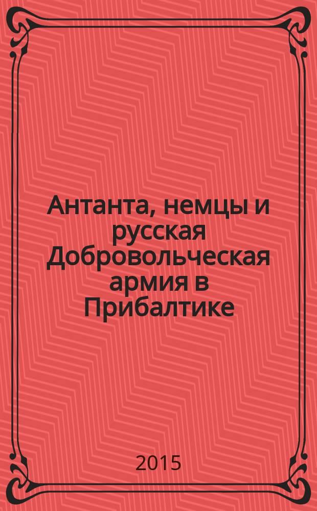 Антанта, немцы и русская Добровольческая армия в Прибалтике : мемуары