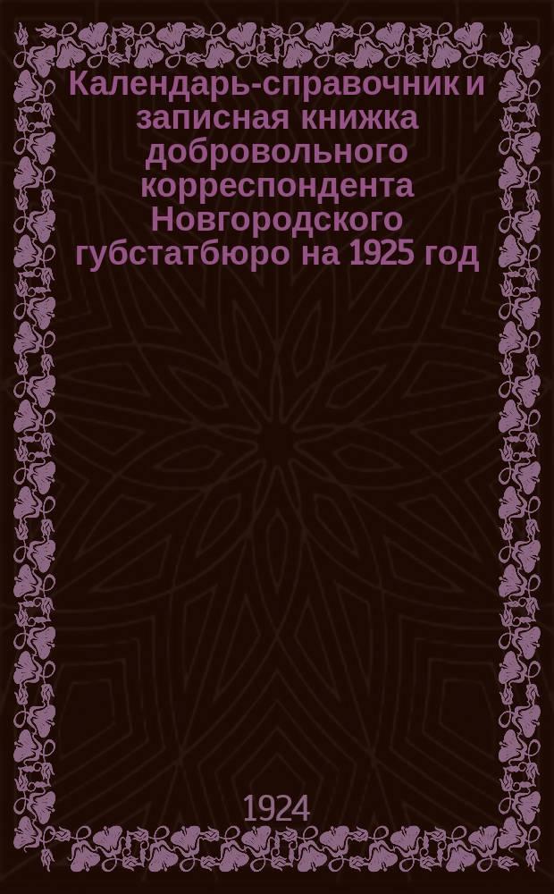 Календарь-справочник и записная книжка добровольного корреспондента Новгородского губстатбюро на 1925 год