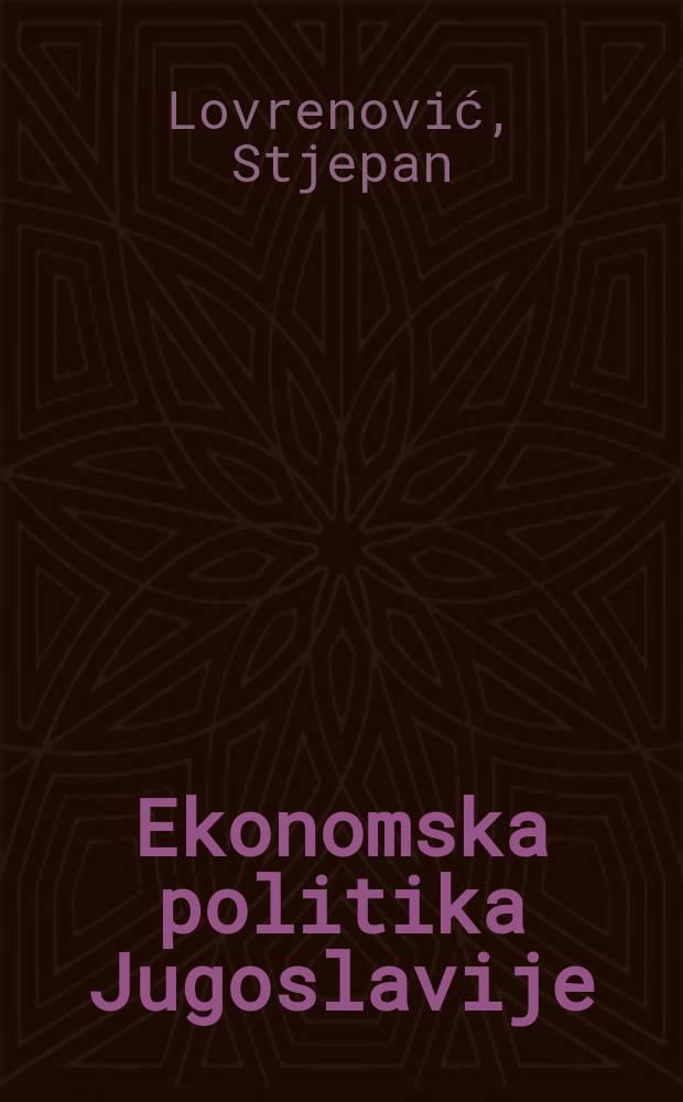 Ekonomska politika Jugoslavije