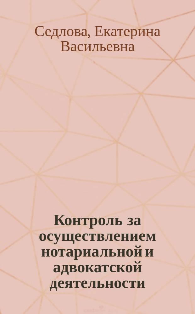 Контроль за осуществлением нотариальной и адвокатской деятельности : учебное пособие