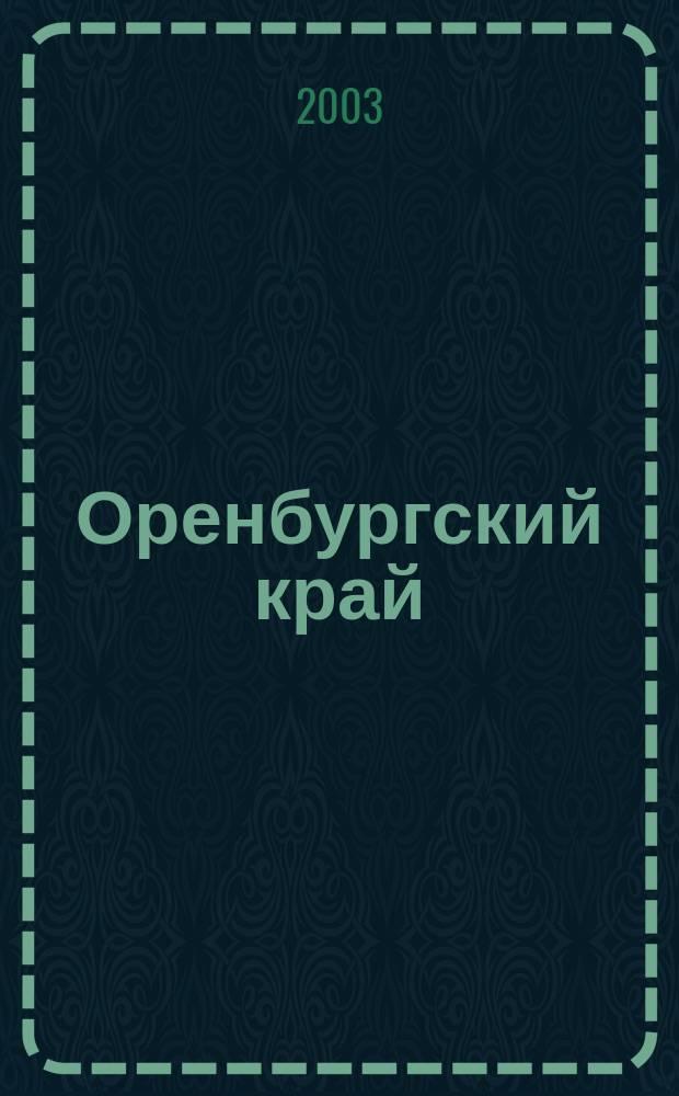 Оренбургский край : Обществ.-полит. лит.-худож. журн. 2003, № 2