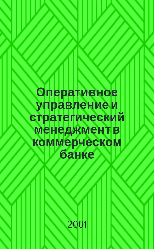 Оперативное управление и стратегический менеджмент в коммерческом банке : Специализир. аналит. журн. 2001, № 4 (4)