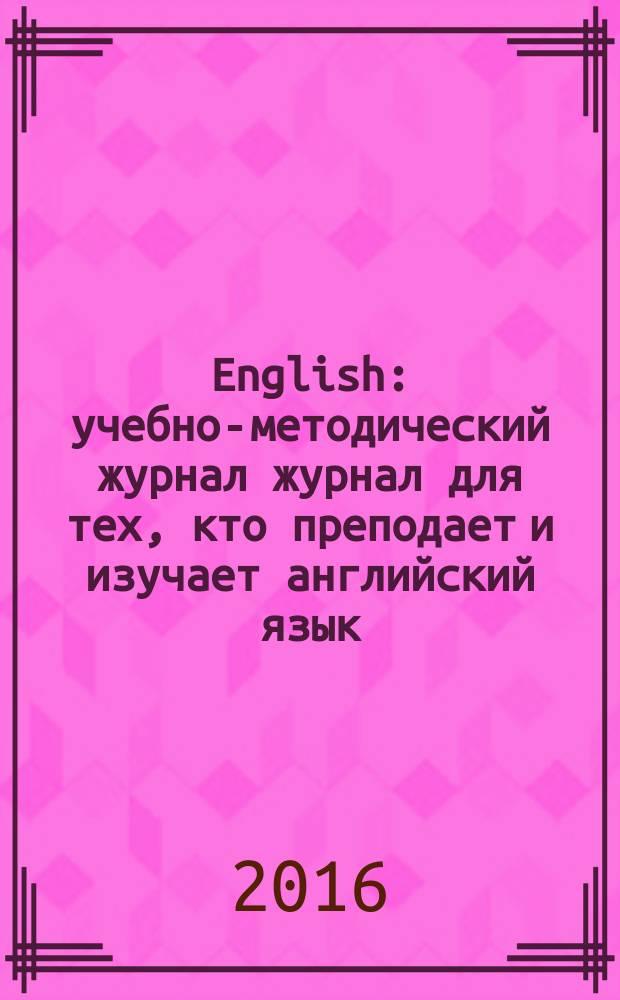 English : учебно-методический журнал журнал для тех, кто преподает и изучает английский язык. 2016, № 1