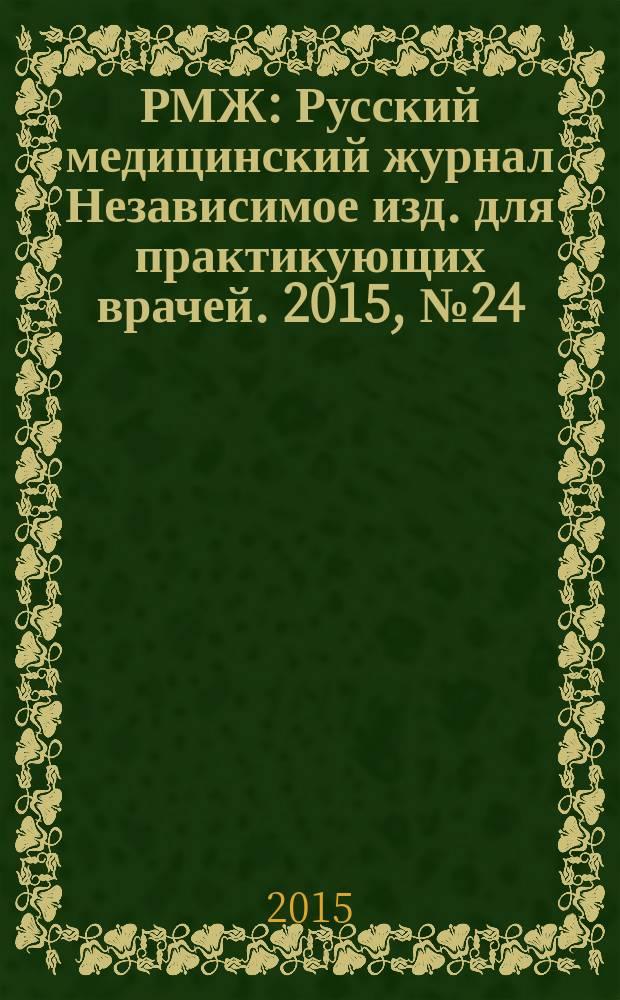 РМЖ : Русский медицинский журнал Независимое изд. для практикующих врачей. 2015, № 24 : Неврология