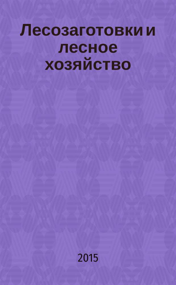 Лесозаготовки и лесное хозяйство: трансформации (1917-1930 гг.)