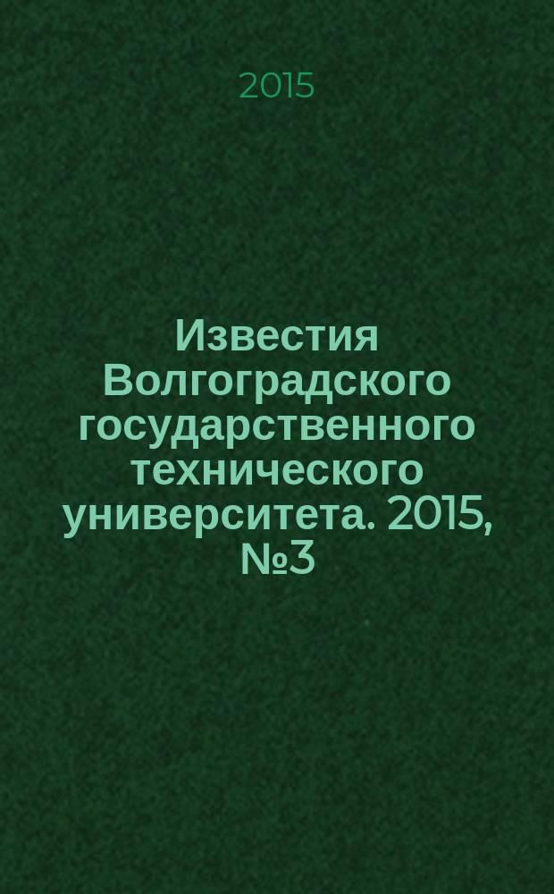 Известия Волгоградского государственного технического университета. 2015, № 3 (161)