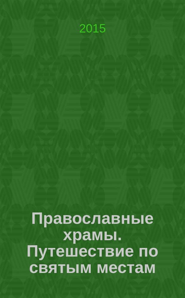 Православные храмы. Путешествие по святым местам : еженедельное издание. № 152 : Смоленский храм. Кушалино (Тверская область)