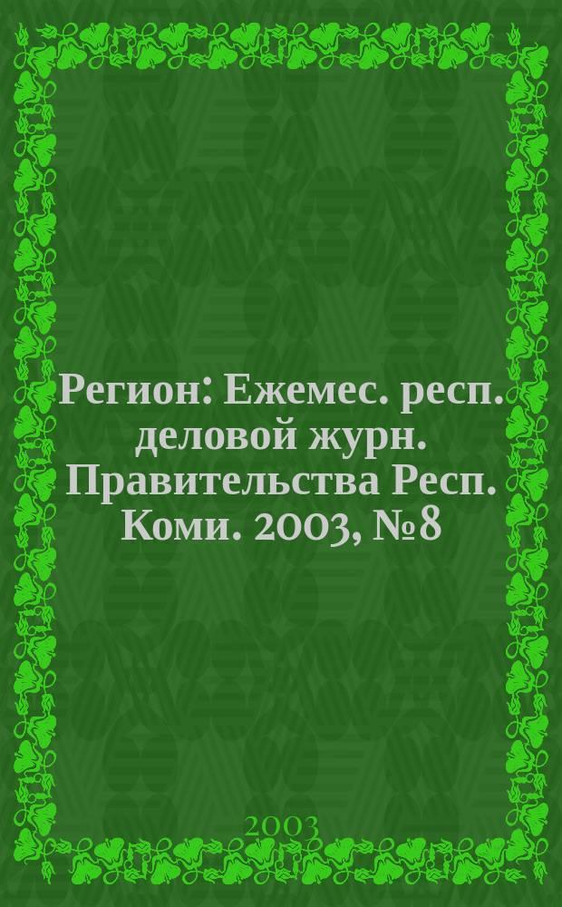 Регион : Ежемес. респ. деловой журн. Правительства Респ. Коми. 2003, № 8 (75)