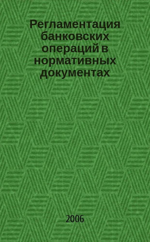Регламентация банковских операций в нормативных документах : Ежемес. бюл. 2006, № 5 (89)