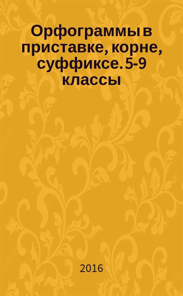 Орфограммы в приставке, корне, суффиксе. 5-9 классы : рабочая тетрадь по русскому языку : 6+