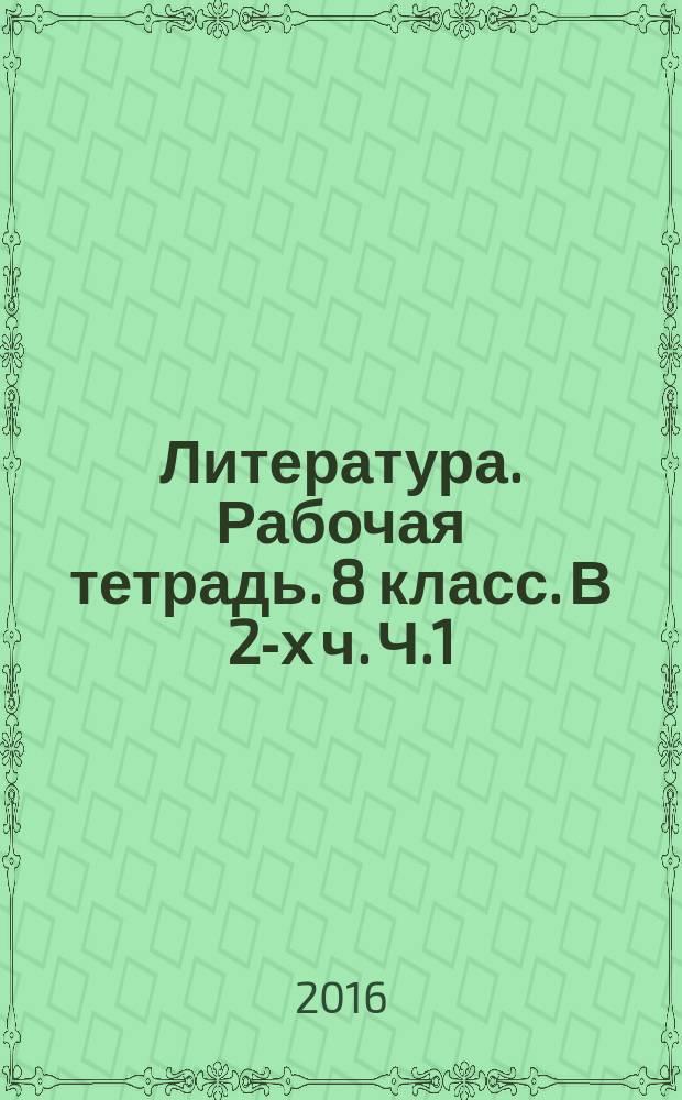 Литература. Рабочая тетрадь. 8 класс. В 2-х ч. Ч.1