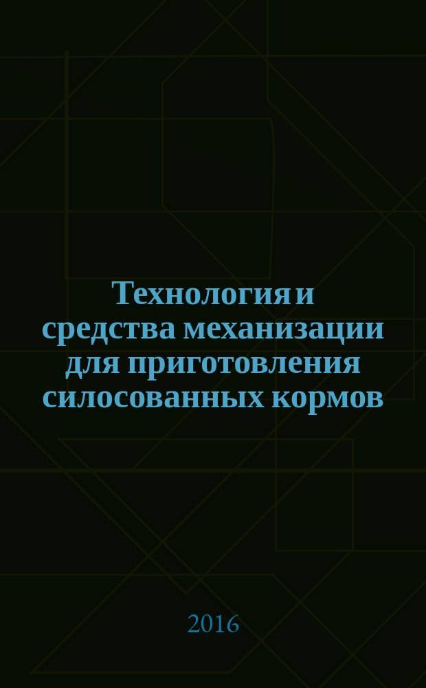 Технология и средства механизации для приготовления силосованных кормов : монография