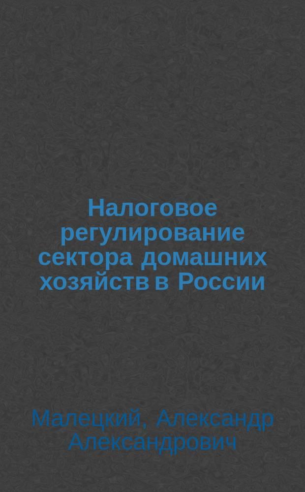 Налоговое регулирование сектора домашних хозяйств в России : автореферат диссертации на соискание ученой степени кандидата экономических наук : специальность 08.00.10 <Финансы, денежное обращение и кредит>
