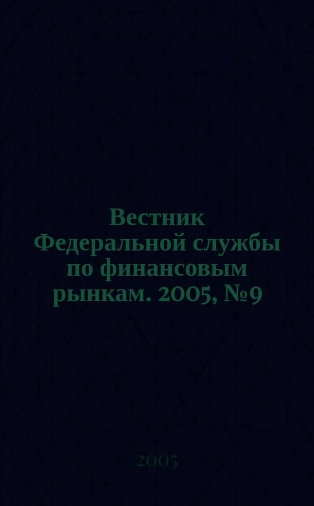 Вестник Федеральной службы по финансовым рынкам. 2005, № 9 (106)