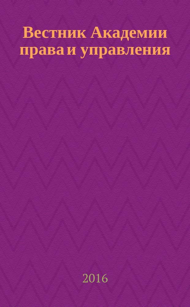 Вестник Академии права и управления : Науч. и обществ.-полит. журнал. 2016, № 1 (42)