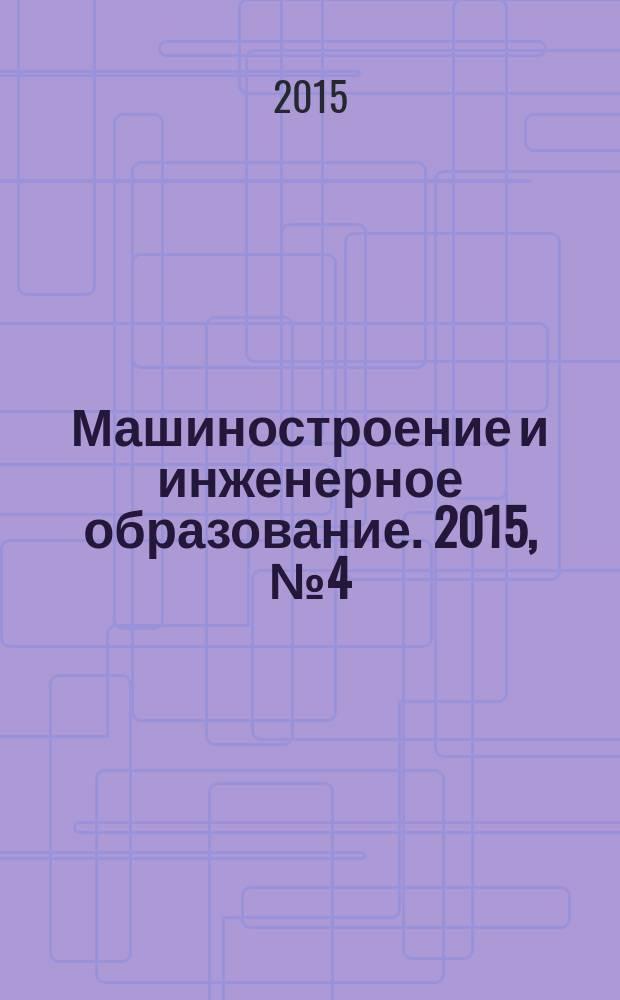 Машиностроение и инженерное образование. 2015, № 4 (45)