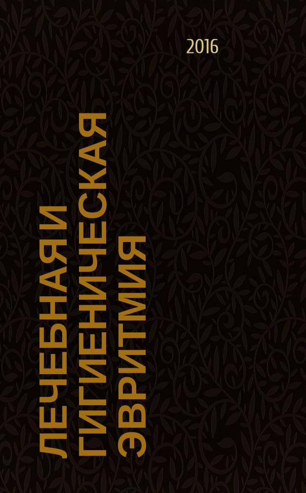 Лечебная и гигиеническая эвритмия : материалы и исследования : сборник