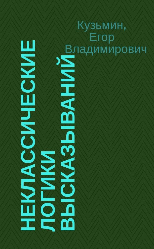 Неклассические логики высказываний : учебное пособие