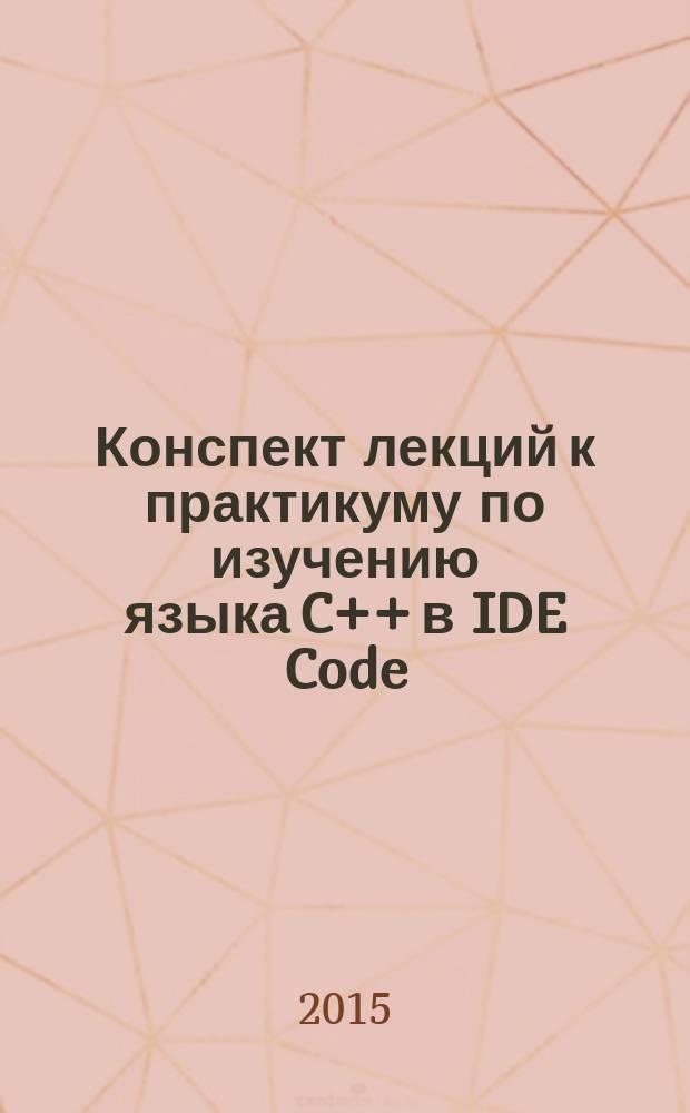 Конспект лекций к практикуму по изучению языка C++ в IDE Code::Bloks : учебное пособие для студентов технических вузов очной и дистанционной форм обучения