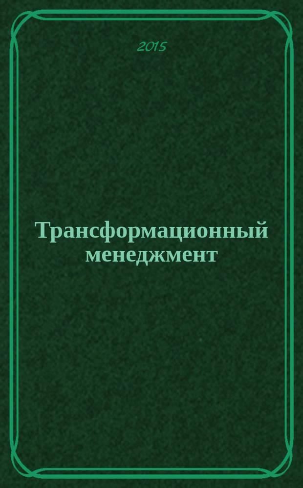 Трансформационный менеджмент : учебное пособие