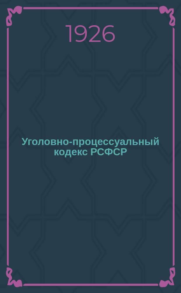 Уголовно-процессуальный кодекс РСФСР : текст и постатейный комментарий