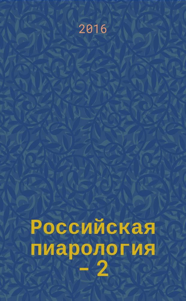 Российская пиарология - 2: тренды и драйверы : сборник научных трудов в честь профессора А. Д. Кривоносова