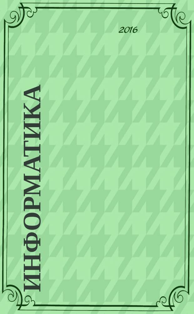 Информатика : учебно-методический журнал для учителей информатики. 2016, № 4