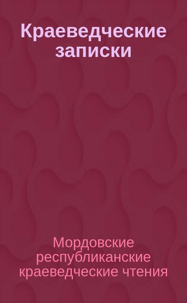Краеведческие записки : Материалы XXI Республиканских краеведческих чтений