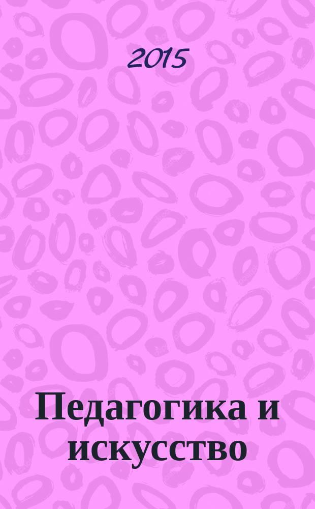Педагогика и искусство : сборник научных трудов