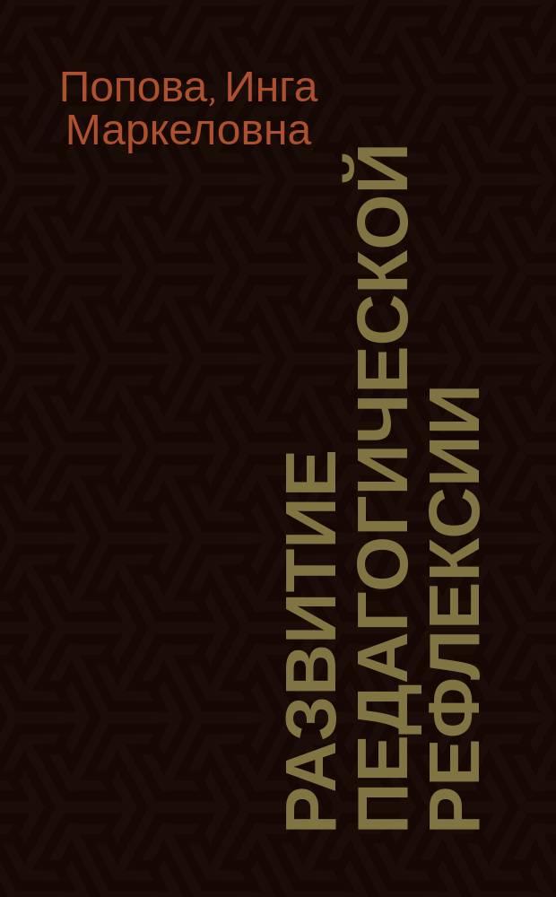 Развитие педагогической рефлексии : учебно-методическое пособие