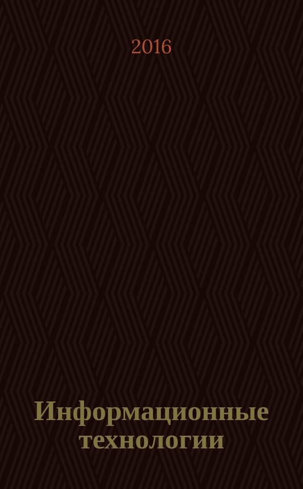 Информационные технологии = Information technology. Learning, education and training. Conceptual reference model for competency and ralated objects. Обучение, образование и подготовка. Концептуальная эталонная модель компетенции и связанных объектов : ГОСТ 33244-2015 : ISO/IEC TR 24763:2011