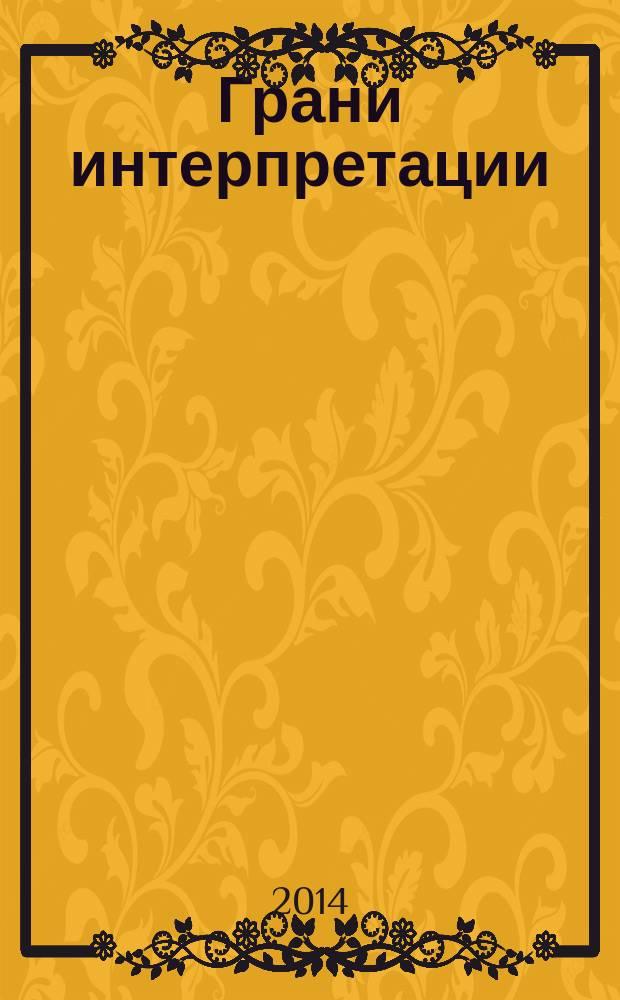 Грани интерпретации: человек, общество, власть : сборник статей и докладов III открытой конференции студентов, магистрантов и аспирантов Института истории и политических наук