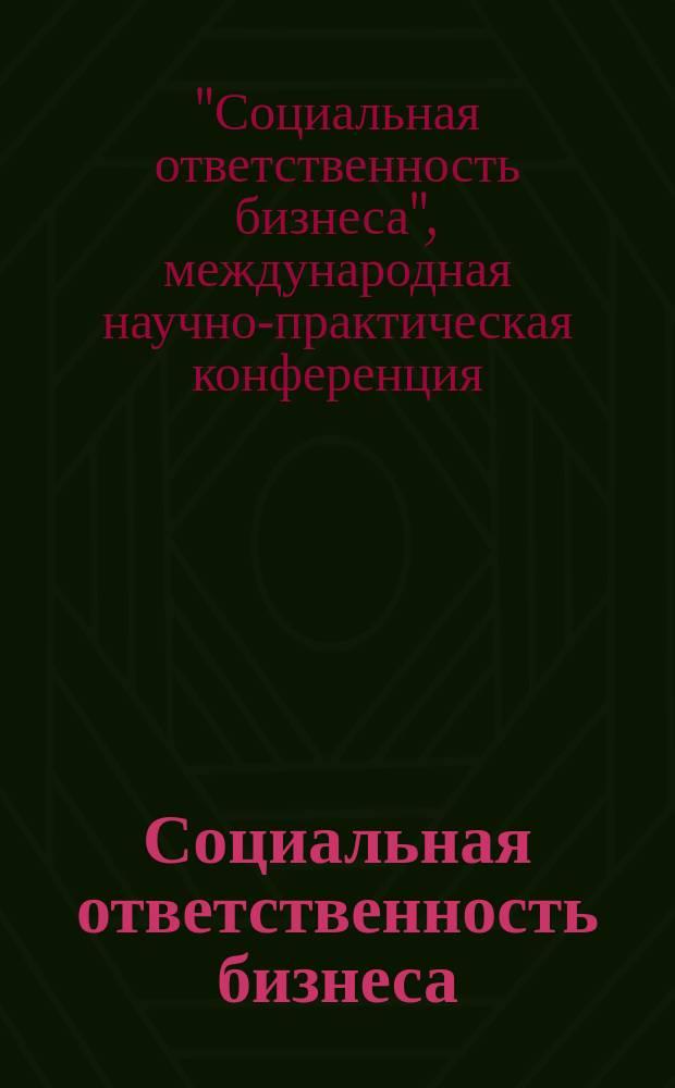 Социальная ответственность бизнеса : международная научно-практическая конференция (Тольятти, 10-11 декабря 2014 года) : сборник научных трудов