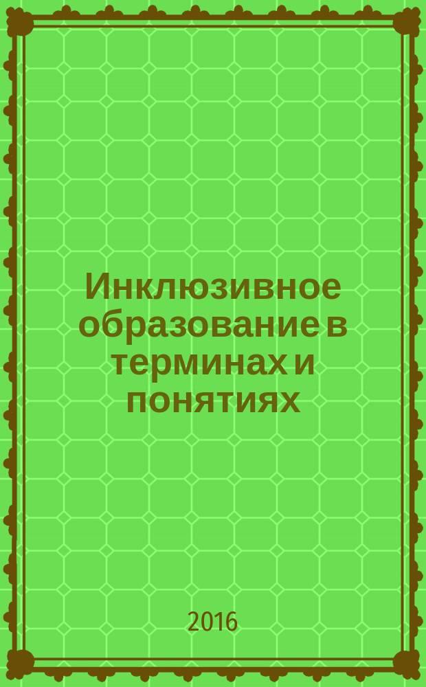 Инклюзивное образование в терминах и понятиях : словарь-справочник