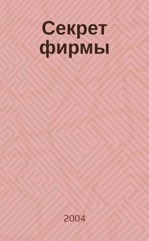 Секрет фирмы : Ежемес. деловой журн. 2004, № 43 (82)