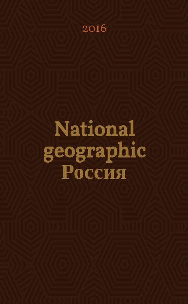National geographic Россия : Офиц. изд. Нац. геогр. о-ва. 2016, май (152)