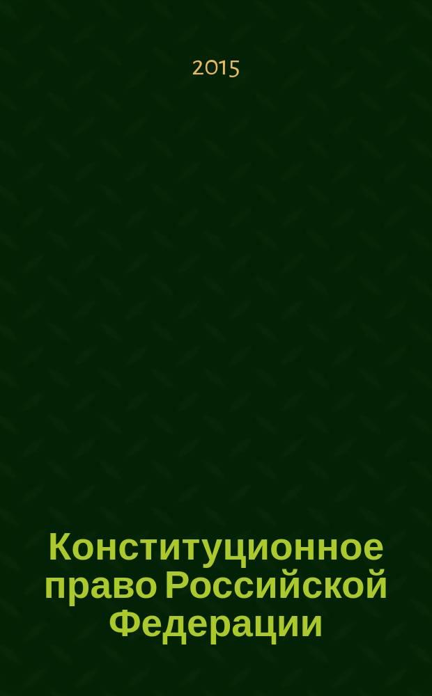 Конституционное право Российской Федерации : учебник для магистров юридического факультета : в 5 ч.