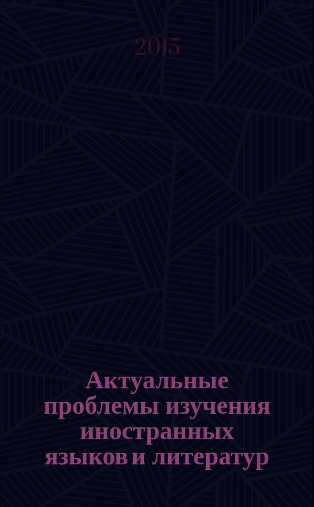 Актуальные проблемы изучения иностранных языков и литератур : материалы Всероссийской студенческой научно-практической конференции (г. Пермь, ПГНИУ, 22 апреля 2015 года)