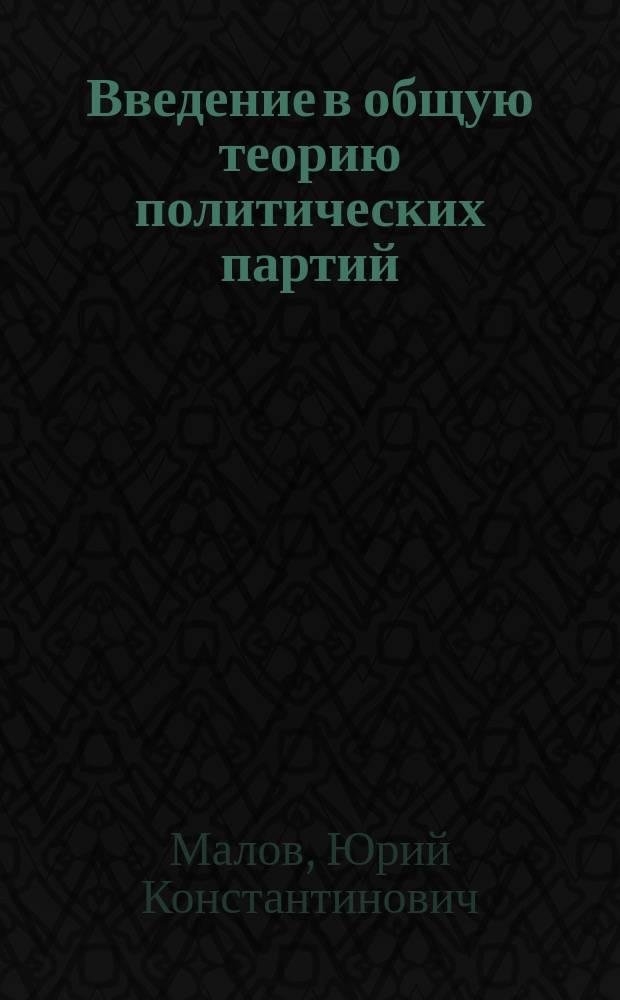 Введение в общую теорию политических партий : учебное пособие