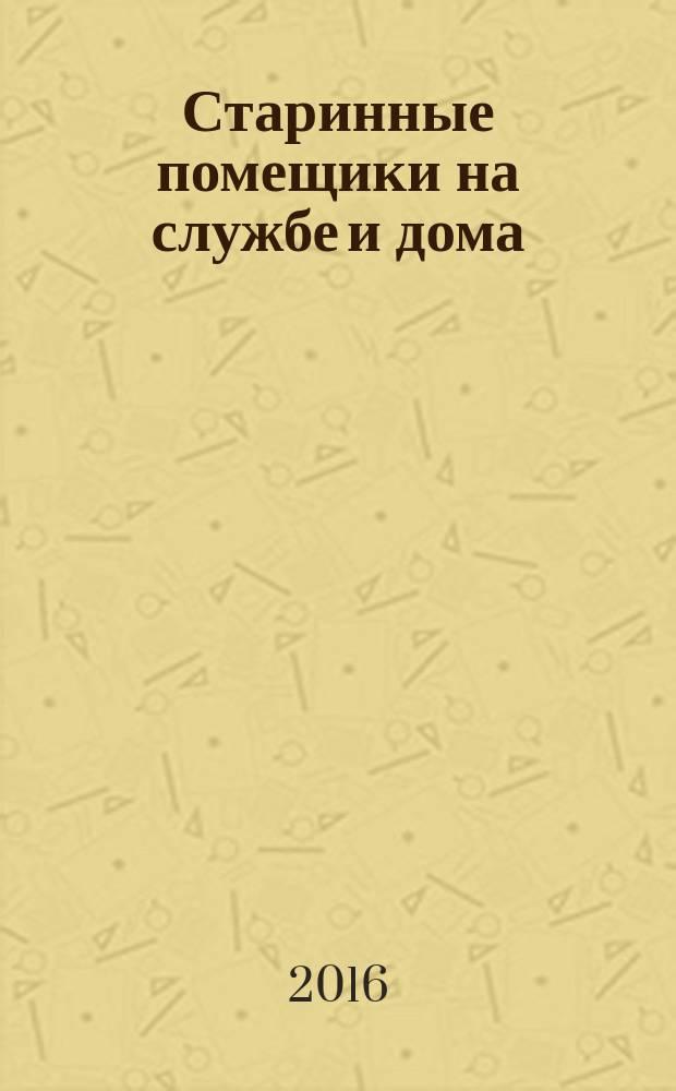 Старинные помещики на службе и дома : из семейной хроники (1578-1762)