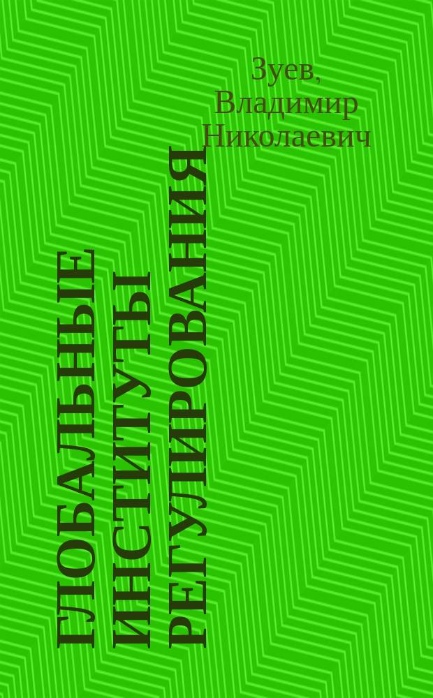 Глобальные институты регулирования : учебник