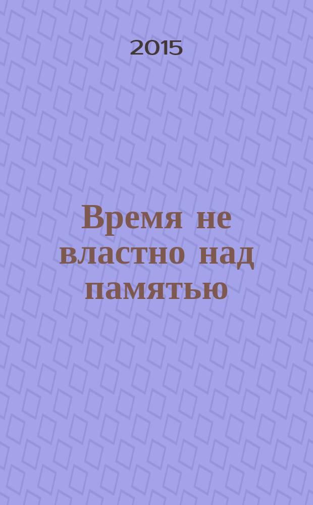 Время не властно над памятью : путеводитель по памятным местам Красногорского района, связанным с Великой Отечественной войной