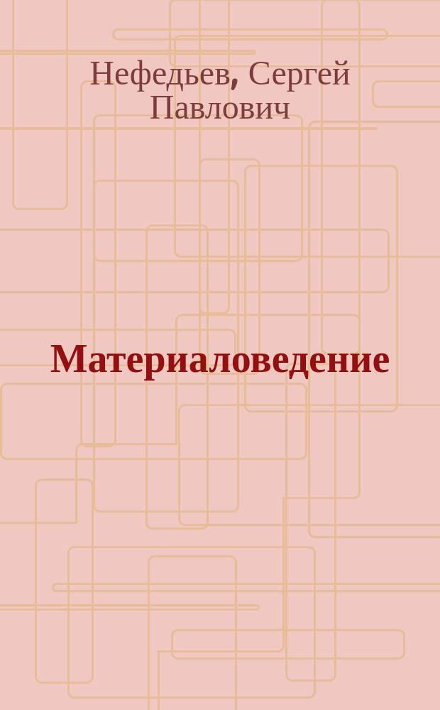 Материаловедение : учебное пособие