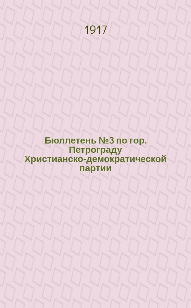 [Бюллетень] № 3 по гор. Петрограду Христианско-демократической партии : листовка