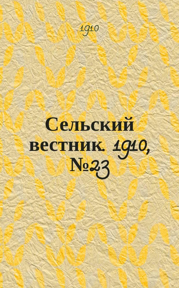 Сельский вестник. 1910, № 23 (29 янв.)