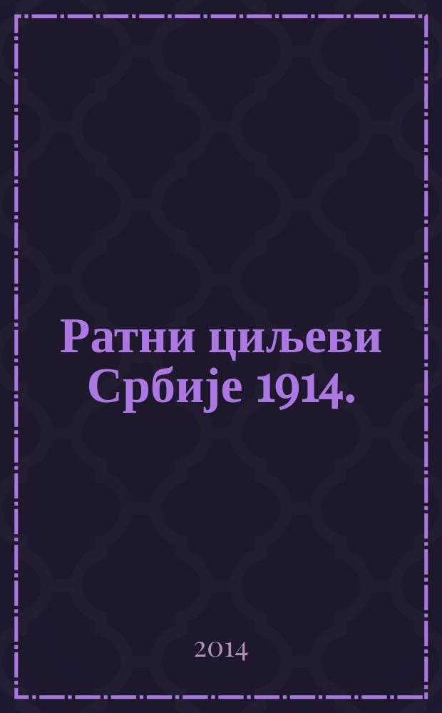 Ратни циљеви Србије 1914. = Военные цели Сербии в 1914 году