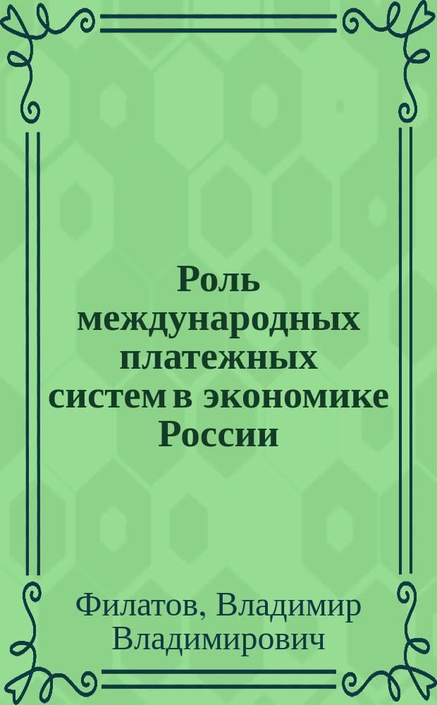 Роль международных платежных систем в экономике России : коллективная монография