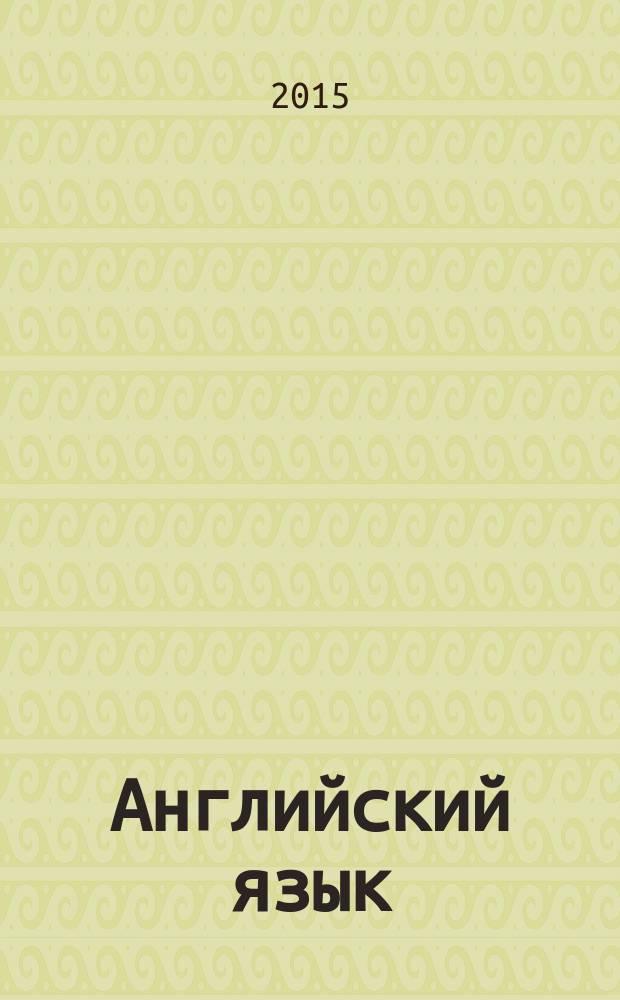 Английский язык : учебное пособие по обучению иноязычному общению для студентов экономических специальностей